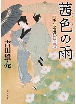 茜色の雨(角川文庫)