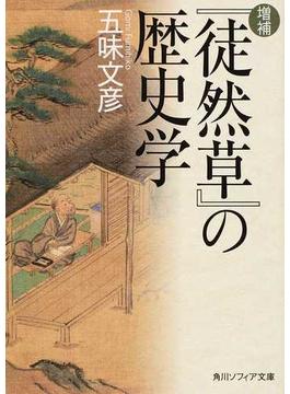 『徒然草』の歴史学 増補(角川ソフィア文庫)