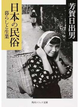 日本の民俗 暮らしと生業(角川ソフィア文庫)
