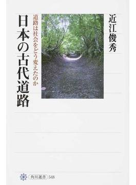日本の古代道路 道路は社会をどう変えたのか(角川選書)