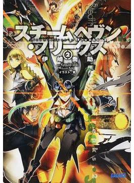 スチームヘヴン・フリークス 2(ガガガ文庫)