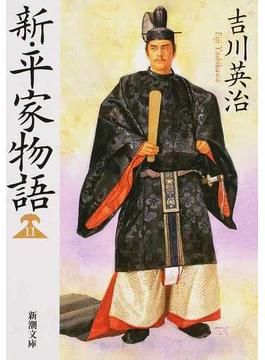 新・平家物語 11(新潮文庫)