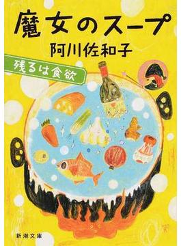 魔女のスープ(新潮文庫)