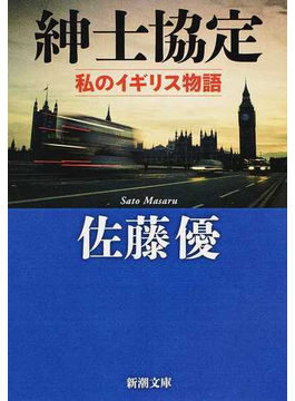 紳士協定 私のイギリス物語(新潮文庫)