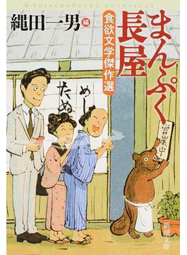 まんぷく長屋 食欲文学傑作選(新潮文庫)