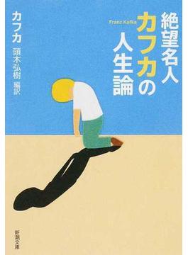 絶望名人カフカの人生論(新潮文庫)
