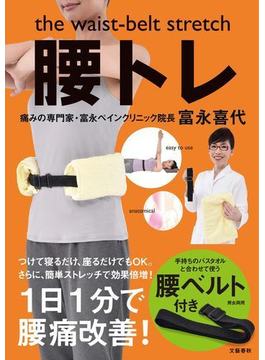 腰トレ the waist‐belt stretch