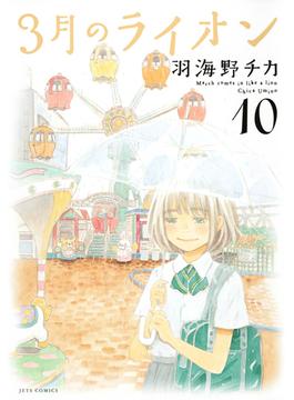 3月のライオン March comes in like a lion 10(ジェッツコミックス)