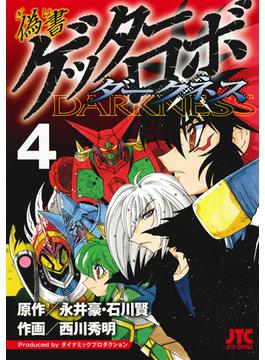 偽書ゲッターロボダークネス 4(ジェッツコミックス)