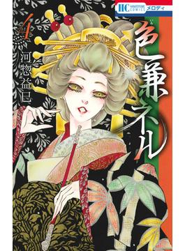 色兼ネル 4(花とゆめコミックス)