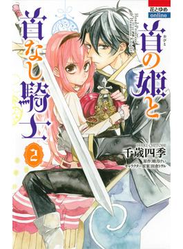 首の姫と首なし騎士 2 (HC online)(花とゆめコミックス)