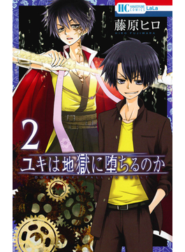 ユキは地獄に堕ちるのか 2 (花とゆめCOMICS)(花とゆめコミックス)