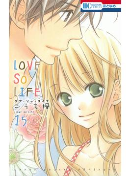 LOVE SO LIFE 15 (花とゆめCOMICS)(花とゆめコミックス)