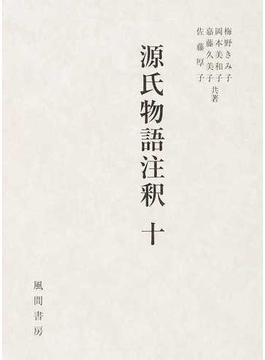 源氏物語注釈 10 早蕨−東屋