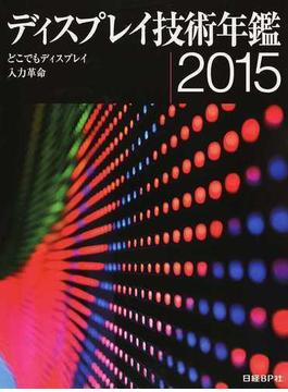 ディスプレイ技術年鑑 2015 どこでもディスプレイ 入力革命