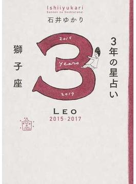 3年の星占い獅子座 2015−2017