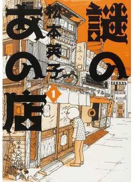 謎のあの店(ソノラマコミックス) 2巻セット(Nemuki+コミックス)
