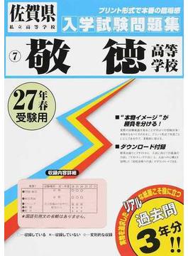 敬徳高等学校 27年春受験用