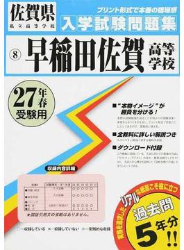 早稲田佐賀高等学校 27年春受験用