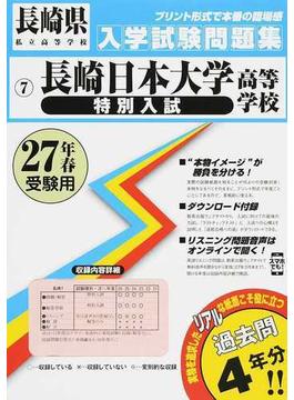 長崎日本大学高等学校〈特別入試〉 27年春受験用