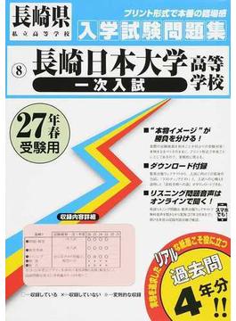 長崎日本大学高等学校〈一次入試〉 27年春受験用