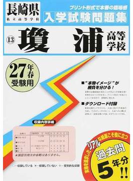 瓊浦高等学校 27年春受験用