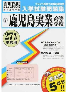 鹿児島実業高等学校 27年春受験用