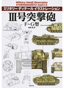 Ⅲ号突撃砲F〜G型