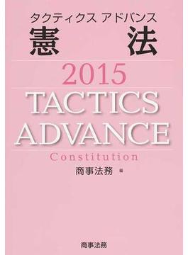 タクティクスアドバンス憲法 2015