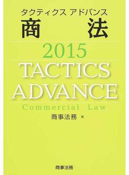 タクティクスアドバンス商法 2015