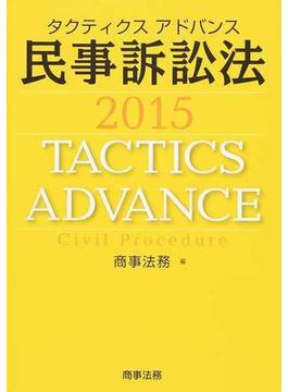 タクティクスアドバンス民事訴訟法 2015