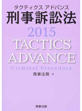 タクティクスアドバンス刑事訴訟法 2015