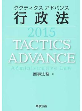 タクティクスアドバンス行政法 2015
