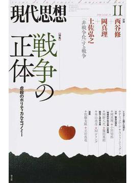 現代思想 vol.42−15 〈特集〉−戦争の正体