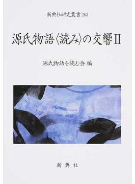 源氏物語〈読み〉の交響 2(新典社研究叢書)