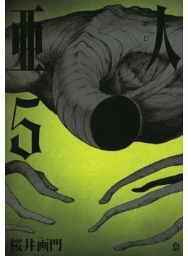 亜人 5(アフタヌーンKC)