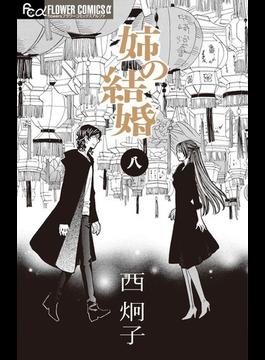姉の結婚 8 (flowersフラワーコミックスα)(フラワーコミックス)