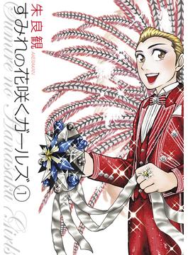 すみれの花咲くガールズ 1 (ビッグコミックス)(ビッグコミックス)