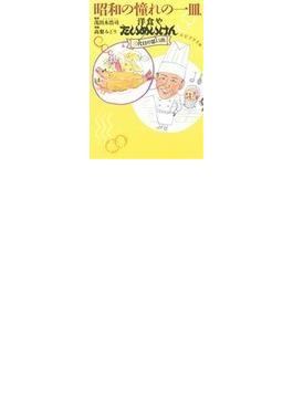 昭和の憧れの一皿 洋食やたいめいけん三代目の思い出 エビフライ他 (コミック)