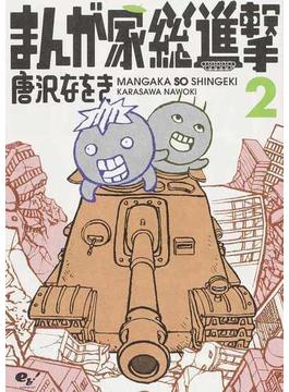 まんが家総進撃 2 (BEAM COMIX)(ビームコミックス)