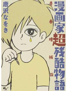 漫画家超残酷物語 青春増補版 (BEAM COMIX)(ビームコミックス)