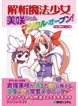 解析魔法少女美咲ちゃん マジカル・オープン!