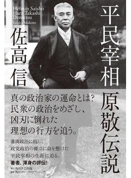 【期間限定価格】平民宰相 原敬伝説