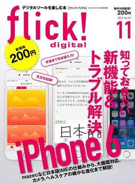 flick! 2014年11月号(flick!)