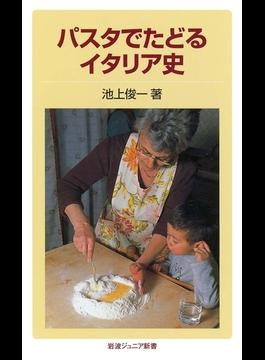 パスタでたどるイタリア史(岩波ジュニア新書)