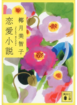 【期間限定価格】恋愛小説