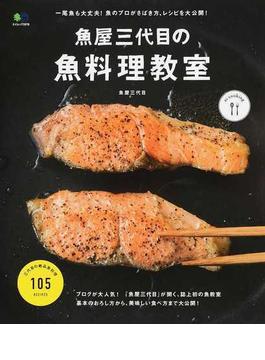 魚屋三代目の魚料理教室 一尾魚も大丈夫!魚のプロがさばき方、レシピを大公開!(エイムック)