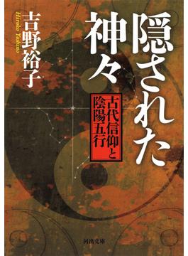 隠された神々 古代信仰と陰陽五行(河出文庫)
