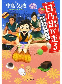 日乃出が走る 浜風屋菓子話 2(ポプラ文庫)