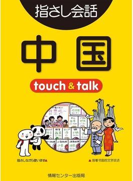 【音声付ライト版】旅の指さし会話帳4 中国(旅の指さし会話帳)